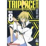 TRIPEACE แก๊งป่วนชวนรักษ์โลก เล่ม 08