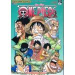วันพีช One Piece เล่ม 60