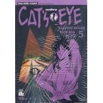 CAT S EYE เล่ม 05