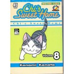 Chi's Sweet Home เล่ม 08