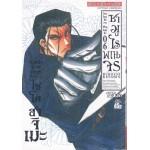 ซามูไรพเนจร เล่ม 06