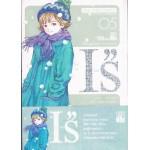 """I""""S ไอส์ เล่ม 05"""