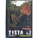TISTA ล่าสังหาร เล่ม 2