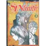 SINfinity บาปสังหาร เล่ม 3