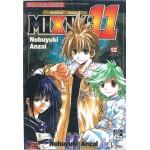 MIXIM 11 ศึกพิทักษ์จักรราศี เล่ม 12