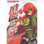 ชานะ นักรบเนตรอัคคี SHANA the Raging Fire EYED เล่ม 01 [ I ]