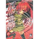 ชานะ นักรบเนตรอัคคี SHANA the Raging Fire EYED เล่ม 04 [ IV ]