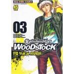 WOODSTOCK วัยมันส์พันธุ์ร็อก เล่ม 03