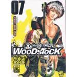 WOODSTOCK วัยมันส์พันธุ์ร็อก เล่ม 07