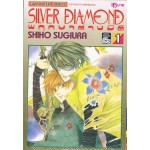 SILVER DIAMOND พฤกษาต่างมิติ เล่ม 01
