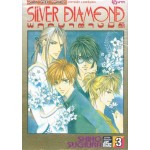 SILVER DIAMOND พฤกษาต่างมิติ เล่ม 03