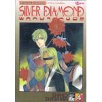 SILVER DIAMOND พฤกษาต่างมิติ เล่ม 04