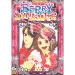 BERRY DYNAMITE สู้สุดใจยัยตัวร้าย เล่ม 1