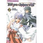 Tokyo Innocent หนุ่มภูตพรายกับสาวสื่อวิญญาณ เล่ม 2