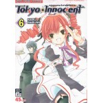Tokyo Innocent หนุ่มภูตพรายกับสาวสื่อวิญญาณ เล่ม 6