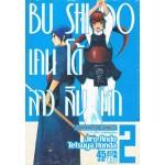 BUSHIDO SIXTEEN เคนโด้สาวสิบหก เล่ม 2