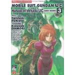 Mobile Suit Gundam UC ยูนิคอร์น : หุ่นรบอวกาศกันดั้ม UC Bande Dessinee 03