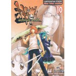 Holiday Howl เล่ม 10