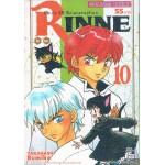 RINNE รินเนะ เล่ม 10