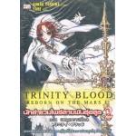 Trinity Blood ภาค Reborn on the Mars (R.O.M) เล่ม 02  นักล่าแวมไพร์สายพันธุ์อสูร ตอน ยมฑูตทรายเลือด