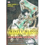 Trinity Blood ภาค Reborn on the Mars (R.O.M) เล่ม 03  นักล่าแวมไพร์สายพันธุ์อสูร ตอน จักรพรรดินีแห่งรัตติกาล