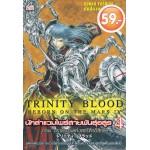 Trinity Blood Reborn on the Mars IV เล่ม 04 นักล่าแวมไพร์สายพันธุ์อสูร ตอนตราประทับแห่งสตรีศักดิ์สิทธิ์