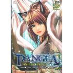 Pangea Online โลกใหม่ เล่ม 02 ตอนจิ้งจอกฟ้าและวิหคเพลิง