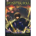 Monster Soul Online เล่ม 03 ตอนอวสานราชัน