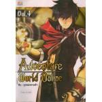 Adventure World Online เล่ม 04