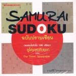 Samurai Sudoku ฉบับปราบเซียน