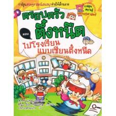 ไปโรงเรียนแบบเซียนตึ๋งหนืด : เล่ม 12 ชุด ครอบครัวตึ๋งหนืด