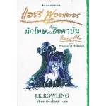 Harry Potter เล่ม 03 แฮร์รี่ พอตเตอร์ กับนักโทษแห่งอัซคาบัน (Signature Collection)