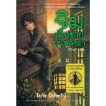 จิม เด็กชายบนหลังคา Street Child (Berlie Doherty)