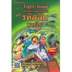 คดีลึกลับกับนักสืบทีมเสือ Tiger-Team เล่ม 07 ตอน รหัสลับหายไป