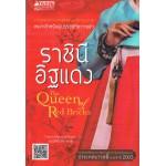 ราชินีอิฐแดง The Queen of Red Bricks (Cheon Myeong-Kwan)