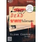 ฆาตกรวันโลกแตก (Glenn Cooper)