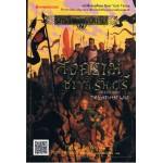 ชุดนักสืบเทพนิยาย เล่ม 07 สงครามชาวนิรันดร์ (ไมเคิล บักลีย์)