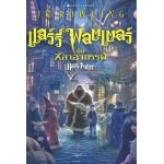 Harry Potter เล่ม 01 แฮร์รี่ พอตเตอร์ กับศิลาอาถรรพ์ (ปกสีฟ้า)(ปกอ่อน)