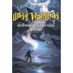 Harry Potter เล่ม 03 แฮร์รี่ พอตเตอร์ กับนักโทษแห่งอัซคาบัน (ปกสีฟ้า)(ปกอ่อน)