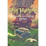 Harry Potter เล่ม 02 แฮร์รี่ พอตเตอร์ กับห้องแห่งความลับ (ปกสีฟ้า)(ปกอ่อน)
