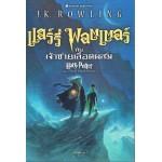 Harry Potter เล่ม 06 แฮร์รี่ พอตเตอร์ กับเจ้าชายเลือดผสม (ปกสีฟ้า)(ปกอ่อน)