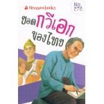 Go Genius Mini หนังสือความรู้ฉบับกระเป๋า No.276 ยอดกวีเอกของไทย