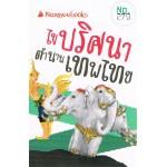 Go Genius Mini หนังสือความรู้ฉบับกระเป๋า No.279 ไขปริศนาตำนานเทพไทย