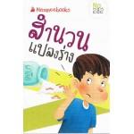 Go Genius Mini หนังสือความรู้ฉบับกระเป๋า No.282 สำนวนแปลงร่าง