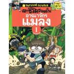 เอาชีวิตรอดในอาณาจักรแมลง เล่ม 01 (ฉบับปรับปรุง)