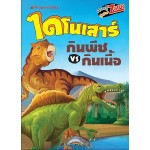 ไดโนเสาร์ ไดโนเสาร์กินพืช VS กินเนื้อ