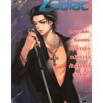 Loveable Gemini บอดี้การ์ดหน้าหวานกับเจ้าชายต้องห้าม (ชุด Prince of Zodiac : So Sexy )