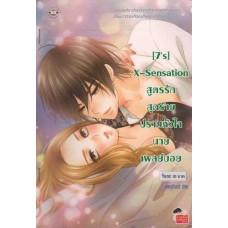 [7's] X-Sensation สูตรรักสุดร้ายปราบหัวใจนายเพลย์บอย (ชุด 7's)