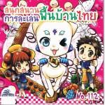 สนุกสนาน การละเล่นพื้นบ้านไทย (มินิ)