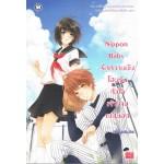 Nippon Baby รักหวานมันโฮมรันหัวใจเจ้าชายเบสบอล